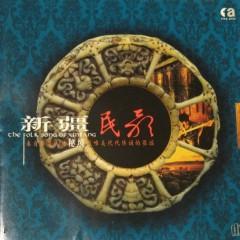 新疆民歌/ Dân Ca Tân Cương (CD1)