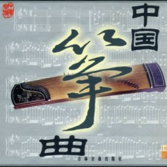 中国筝曲/ Nhạc Tranh Trung Quốc (CD4)