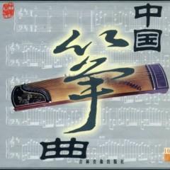 中国筝曲/ Nhạc Tranh Trung Quốc (CD6) - Various Artists