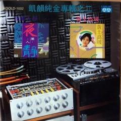 夜阑人静+黄土高坡/ Đêm Khuya Người Vắng + Dốc Cao Đất Vàng (CD1) - Various Artists