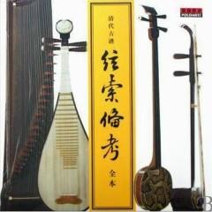 弦索备考/ Huyền Sách Phụ Lục (CD3)