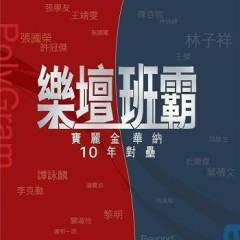 乐坛班霸/ Bá Đạo Nhạc Đàn (CD2)