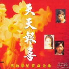 天天报喜/ Mỗi Ngày Báo Hỷ - Various Artists