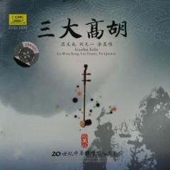 三大高胡/ Tam Đại Cao Hồ