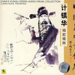 中国昆曲音像库/ China's Kunqu Opera Audio-Visual Collection (CD7)