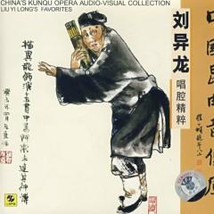 中国昆曲音像库/ China's Kunqu Opera Audio-Visual Collection (CD9)