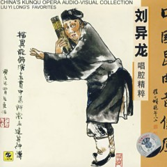 中国昆曲音像库/ China's Kunqu Opera Audio-Visual Collection (CD10)