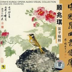 中国昆曲音像库/ China's Kunqu Opera Audio-Visual Collection (CD15)