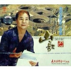 又唱新山歌(国语版)/ Lại Hát Nhạc Núi Mới (Bản Quốc Ngữ)(CD1)