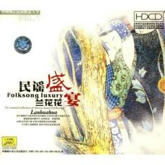 民谣盛宴①-兰花花/ Folksong Luxury 1 - Lanhuahua (CD1)