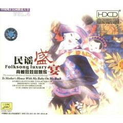 民谣盛宴④-背着娃娃回娘家/ To Mother's House With My Baby On My Back (CD1)