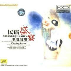 民谣盛宴⑤-小河淌水/ Folksong Luxury 5 - Flowing Stream (CD2)