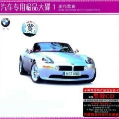 汽车专用极品大碟1 (流行歌曲)/ Đĩa Lớn Xe Hơi Chuyên Dùng Cực Phẩm 1