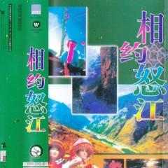 相约怒江/ Hẹn Ước Ở Nộ Giang (CD2)