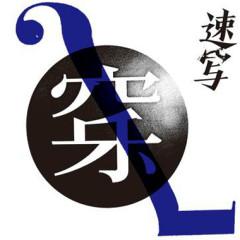 穿乐(速写)/ Xuyên Nhạc (Viết Nhanh)
