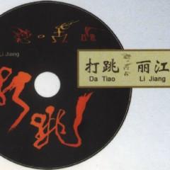打跳丽江/ Da Tiao Lijiang (CD1)