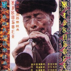 彝族民间器乐经典/ Kinh Điển Nhạc Cụ Dân Gian Dân Tộc Di (CD1)