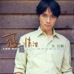 恋恋情深/ Luyến Luyến Tình Thâm (CD2)