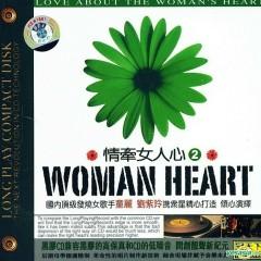 情牵女人心Ⅱ/ Tình Vương Lòng Con Gái 2 (CD2)