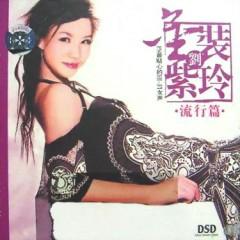 金装刘紫玲.流行篇/ Lưu Tử Linh, Nhạc Thịnh Hành (CD1)