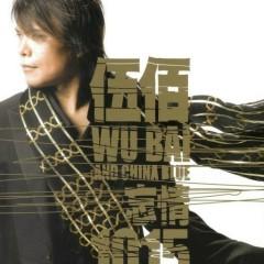 忘情1015/ Tình Lãng Quên 1015 (CD2) - Ngũ Bách & China Blue