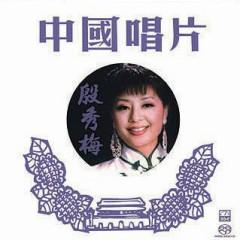 传奇再现/ Rebirth Of Legend (CD2) - Ân Tú Mai