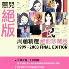 蕙儿绝版/ 1999-2003 Final Edition - Châu Huệ