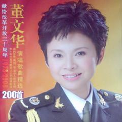演唱歌曲精选200首/ Tuyển Chọn 200 Bài Hát Biểu Diễn (CD15) - Đổng Văn Hoa
