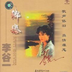 乡恋/ Nhớ Quê (CD2) - Lý Cốc Nhất