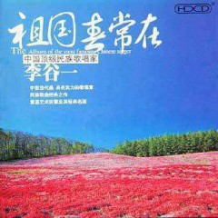 祖国春常在/ Mùa Xuân Tổ Quốc Luôn Tồn Tại (CD1)