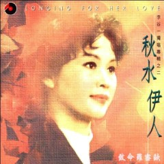 秋水伊人/ Longing For Her Love (CD2) - Lý Cốc Nhất