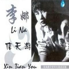 信天游/ Tín Thiên Du