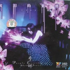 流泪的紫蝶/ Bướm Tím Của Nước Mắt - Lý Na