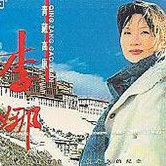 青藏高原1/ Cao Nguyên Thanh Tạng 1 (CD1) - Lý Na