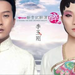 新贵妃醉酒/ Tân Quý Phi Say Rượu - Lý Ngọc Cương