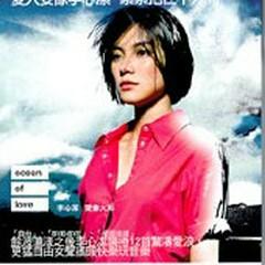 爱像大海/ Yêu Như Biển Lớn (CD2) - Lý Tâm Khiết