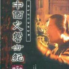 中国交响世纪/ Chinese Syphonic Century (CD10) - Lý Thái Tường