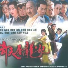 倚天屠龙记/ Ỷ Thiên Đồ Long Kí
