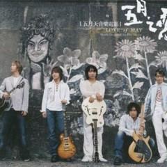 五月之恋/ LOVE Of MAY (CD1) - Ngũ Nguyệt Thiên