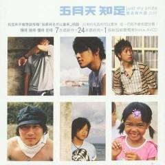 知足/ Just My Pride (Sea CD)