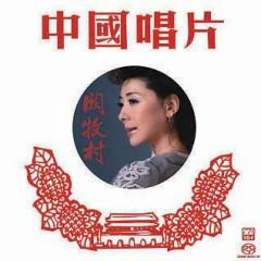 传奇再现/ Truyền Kỳ Tái Hiện (CD2) - Quan Mục Thôn