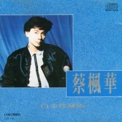 白金珍藏版/ Bản Để Dành Bạch Kim (CD2) - Thái Phong Hoa