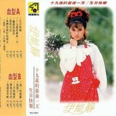 十九岁的最后一天/ Ngày Cuối Cùng Của Tuổi 19 (CD1)