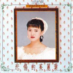 悲伤的茱丽叶/ Juliet Bi Thương - Y Năng Tịnh