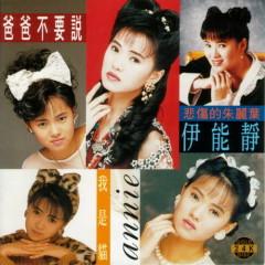 爸爸不要说/ Cha Đừng Nói (CD2) - Y Năng Tịnh