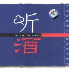 听酒/ Listen For Wine