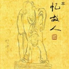忆故人(名家荟萃)/ Nhớ Cố Hương (Danh Gia Hội Tụ)(CD1)