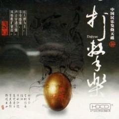 打击乐/ Nhạc Đả Kích - Various Artists