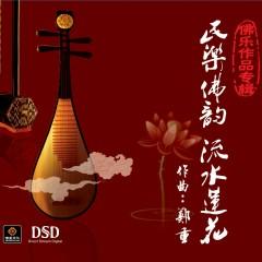 民乐佛韵-流水莲花/ Dân Nhạc Phật Vận - Hoa Sen Chảy Nước