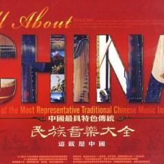 民族音乐大全(中国最具特色传统)/ All About China (CD6)
